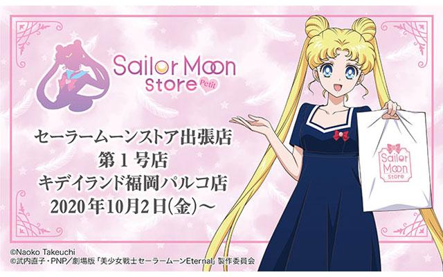 セーラームーンストア初の出張店「Sailor Moon store -petit-」キデイランド福岡パルコ店に第1号店オープンへ