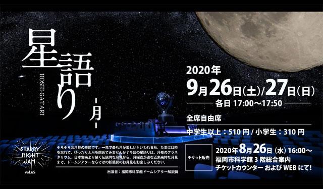 福岡市科学館で「星語り 月」いよいよ週末開催へ
