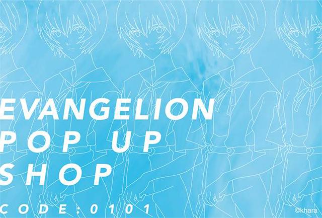 エヴァンゲリオン×マルイのショップ『EVANGELION POP UP SHOP CODE:0101』期間限定オープン!