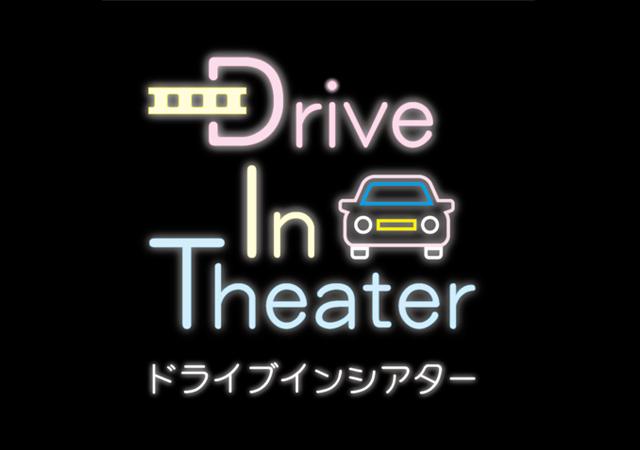 お車の中で楽しい映画体験を「ドライブインシアター in イオンモール福岡」開催!