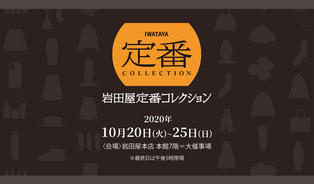岩田屋の人気イベント「岩田屋定番コレクション」10月開催決定!