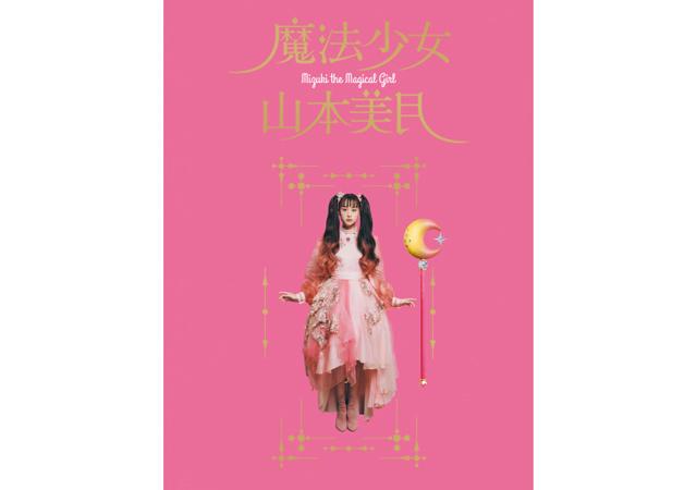 展覧会『魔法少女 山本美月』天神で11月開催決定!