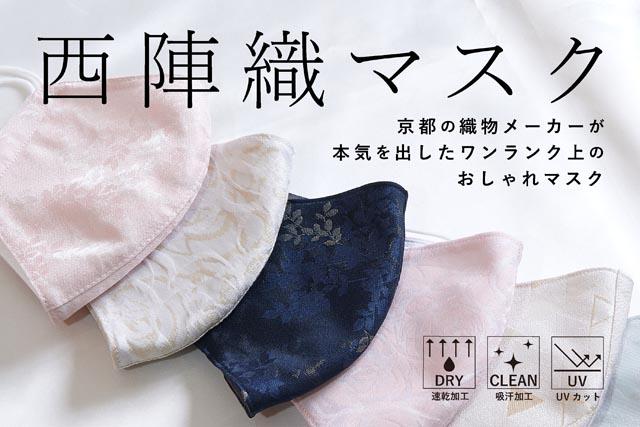販売数3万枚を超える西陣織マスクに新作が続々登場