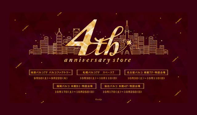 福岡パルコで「スタンドマイヒーローズ 4th Anniversary Store」開催決定!