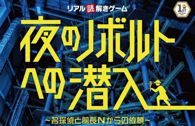 リアル謎解きゲーム「夜のノボルトへの潜入~名探偵と館長Nからの依頼~」開催中!