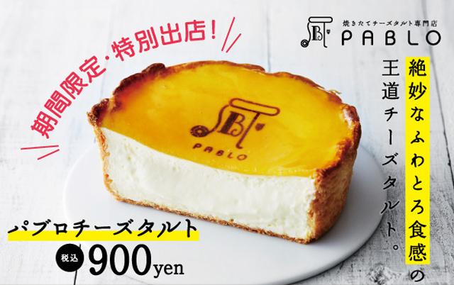 焼きたてチーズタルト専門店「PABLO(パブロ)」小倉に期間限定オープン