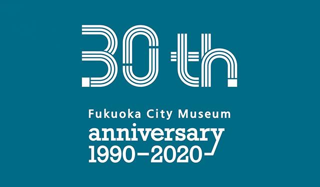 10月18日、福岡市博物館が開館30周年を迎えます