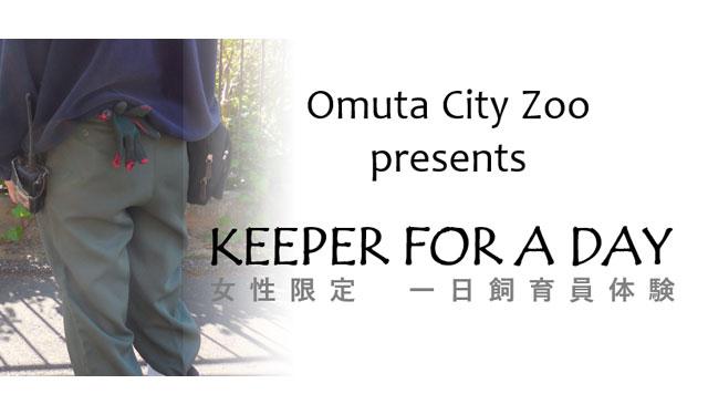 【募集終了】大牟田市動物園が女性限定で「一日飼育員」