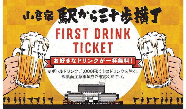 「小倉宿 駅から三十歩横丁」で次回来店時に利用できる「ファーストドリンクチケット」進呈中!