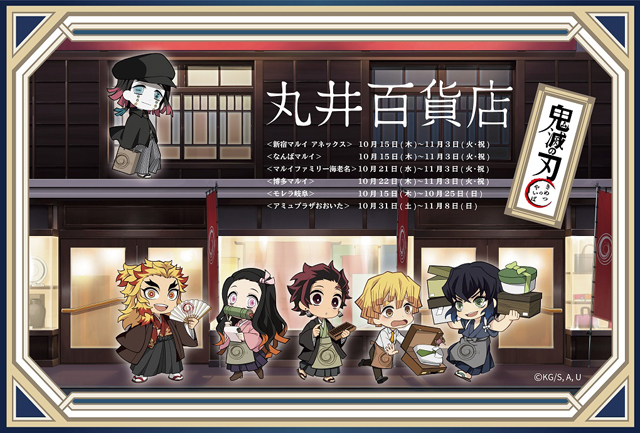 大人気TVアニメ「鬼滅の刃」の期間限定ショップが博多マルイにて開催決定!