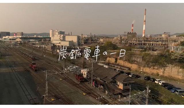 「ありがとう 炭鉱電車プロジェクト」メモリアル映像2作品を公開