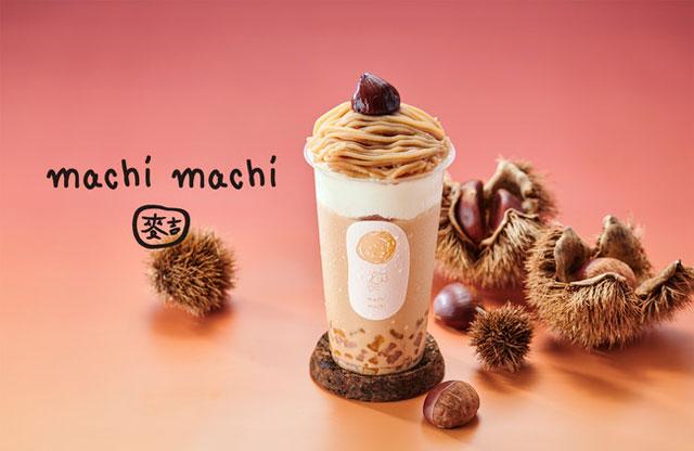 マチマチ福岡パルコ店から秋の新商品「モンブランチーズミルクティー」発売へ