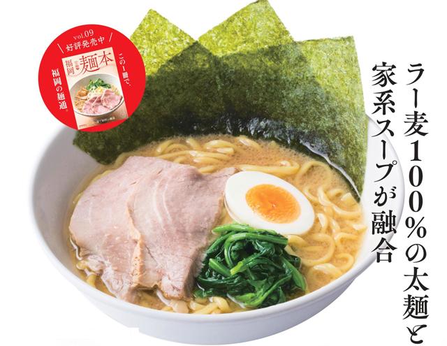 とんこつラーメン専門店 博多三氣「横浜家系ラーメン」販売店舗を拡大