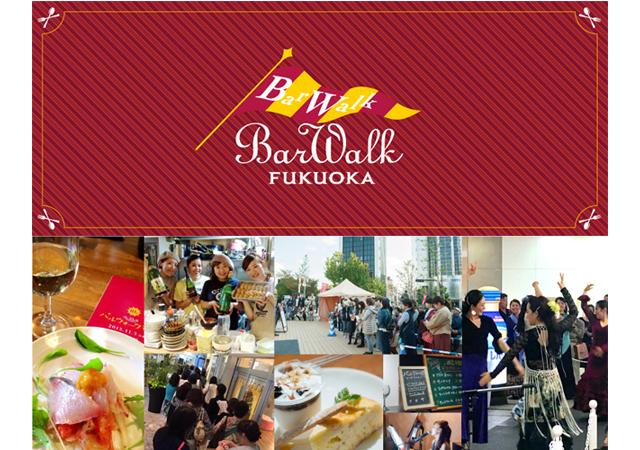 スペイン・バルの楽しさを福岡で「バルウォーク福岡2020」秋バル開催へ!