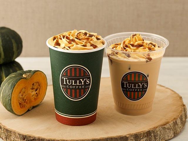 タリーズコーヒーから「カラメルパンプキンラテ」など新商品が登場