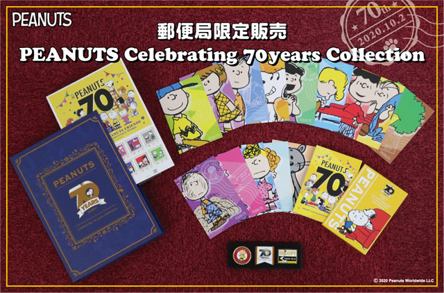 PEANUTS 70周年を記念した「コレクションセット」郵便局のネットショップ限定で登場