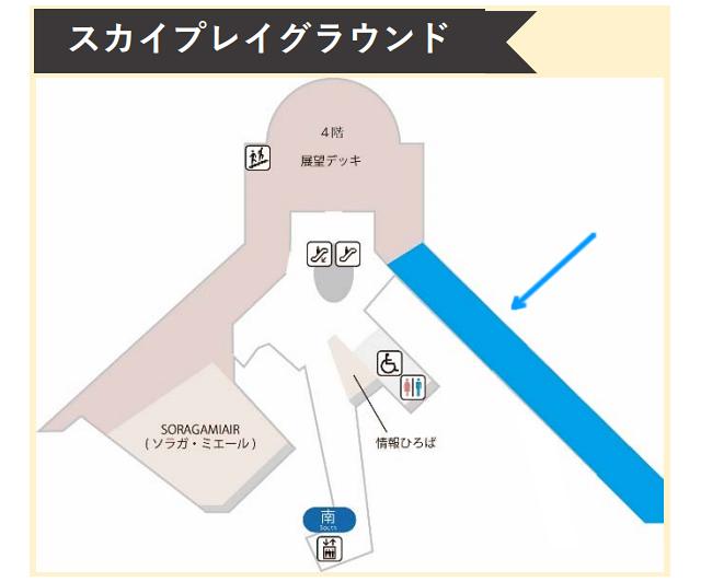 福岡空港展望デッキ「スカイプレイグラウンド」オープン