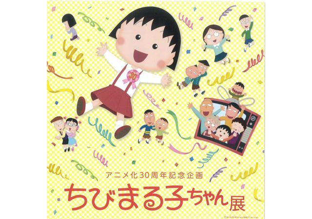 福岡アジア美術館「アニメ化30周年記念企画 ちびまる子ちゃん展」開催!