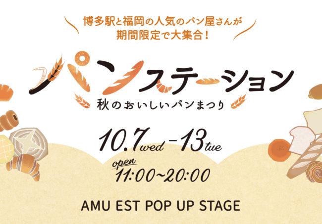 博多駅と福岡の人気のパン屋さんが大集合!「パンステーション~秋のおいしいパンまつり~」開催へ!