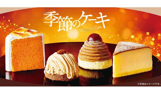 コメダから「秋・冬の季節のケーキ」期間限定登場