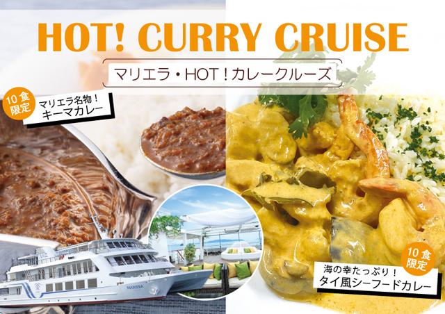 船上でカレーを味わう!「マリエラ・HOT!カレークルーズ」開催中!