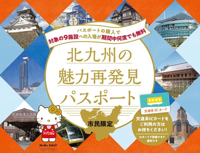 北九州市が「北九州の魅力再発見キャンペーン」実施 – 観光施設の周遊パスポートを格安で販売