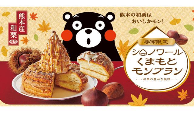 コメダ珈琲店「シロノワール くまもとモンブラン」季節限定発売へ