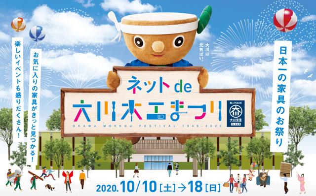 初のオンラインイベント「大川木工まつり」開幕