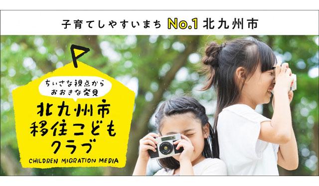 北九州市が子どもの視点から市の魅力を紹介する特設サイト「北九州市移住こどもクラブ」公開