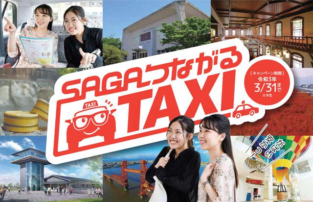 【かなりおトク】佐賀市内を貸切タクシーで観光「SAGAつながるタクシー」キャンペーン開始