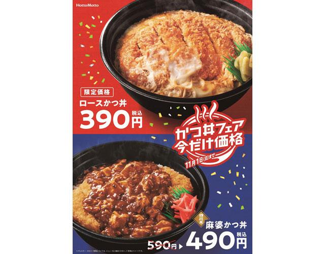 おトクな特別価格で販売、Hotto Motto「かつ丼フェア」開催へ