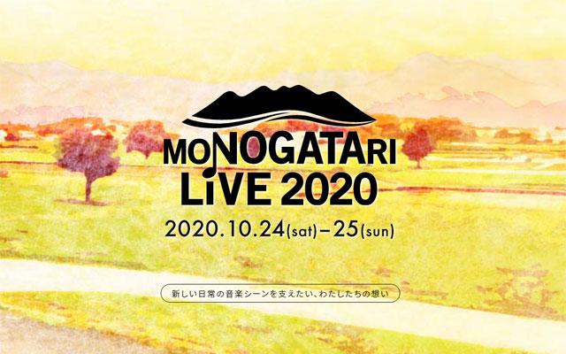 コロナ期 福岡初の野外ライブ!MONOGATARI LIVE2020全アーティスト、タイムテーブル発表