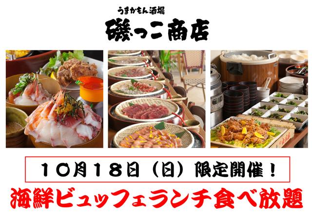 天神磯っこ商店が『海鮮丼ビュッフェランチ』限定開催
