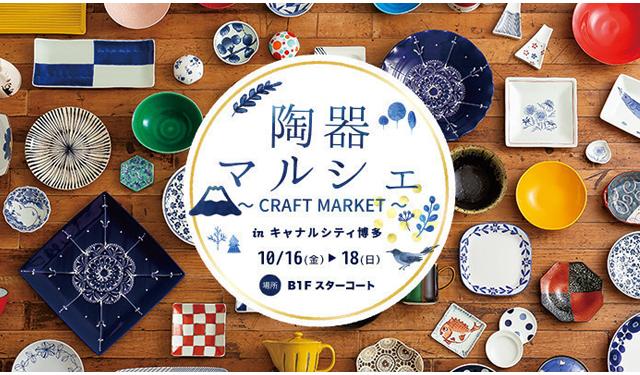 産地直売「陶器マルシェ~CRAFT MARKET~ in キャナルシティ博多」開催!
