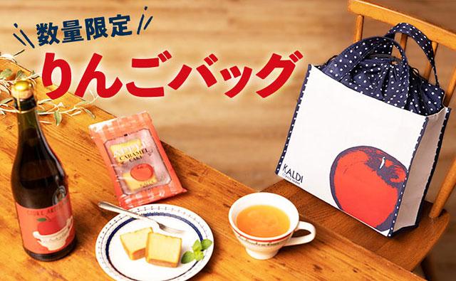 【本日発売】カルディからシードルを楽しむ「りんごバッグ」登場