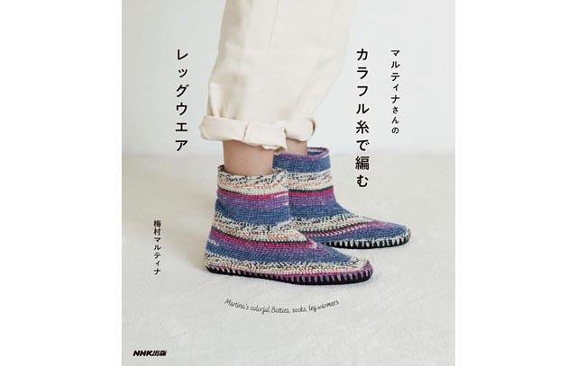 人気のニットクリエイター・梅村マルティナさんの新刊がNHK出版から発売へ