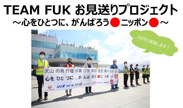 福岡空港で「TEAM FUK お見送りプロジェクト」10月も実施中