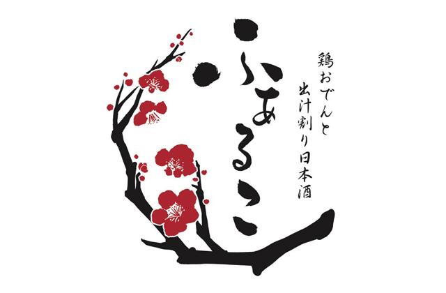東京で話題の『出汁割日本酒』と絶品のつまみを堪能!高砂に「鶏おでんと出汁割日本酒 ふぁるこ」オープン!