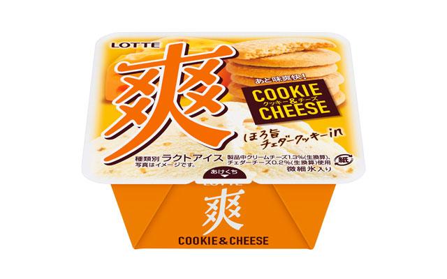 ロッテから『爽 クッキー&チーズ』全国発売へ