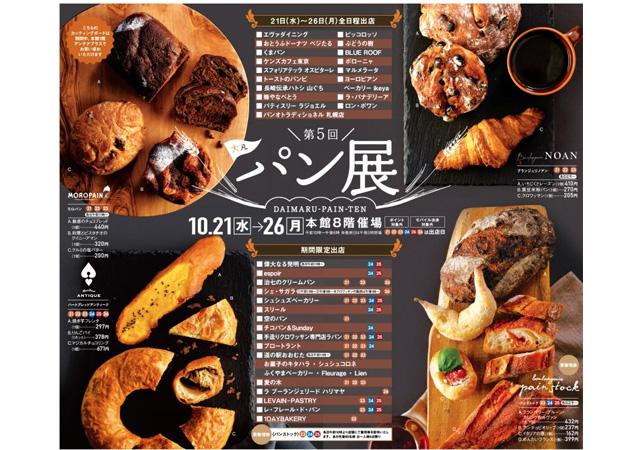 1年に1度!人気・話題のパンが集う6日間!「第5回 パン展」 大丸福岡天神店で開催!
