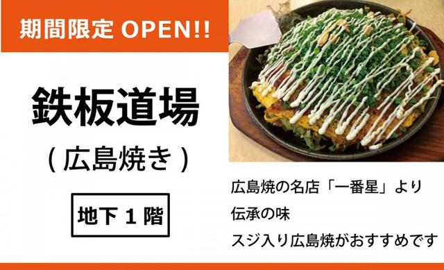 アミュプラザ小倉に「鉄板道場」期間限定でオープン!