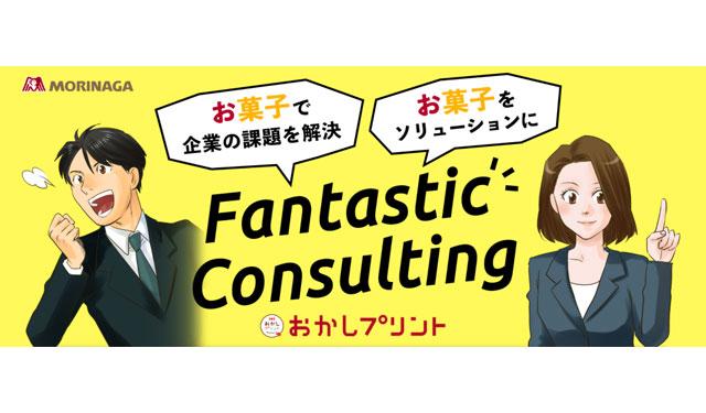 """森永製菓がお菓子でコンサルティング """"ケース1"""" 西鉄とお菓子のコラボで「食べるガイドブック」"""