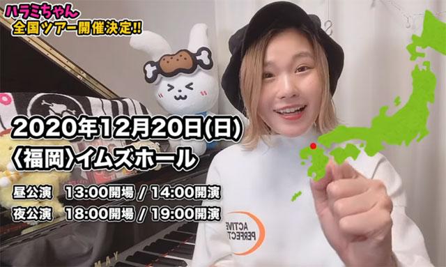 ハラミちゃんが初の全国ツアー、福岡は今冬「イムズホール」で開催