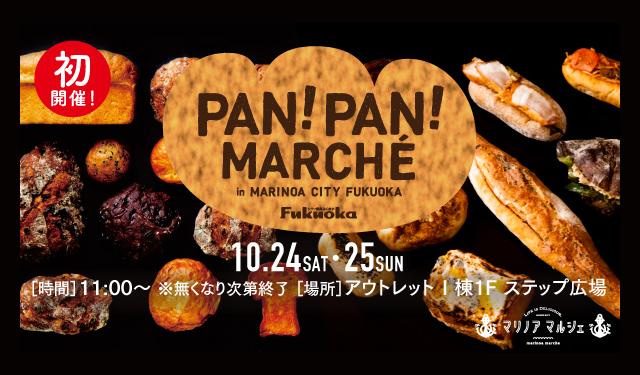 シティ情報Fukuokaのパン祭り「パン!パン!マルシェ」マリノアシティ福岡で初開催!