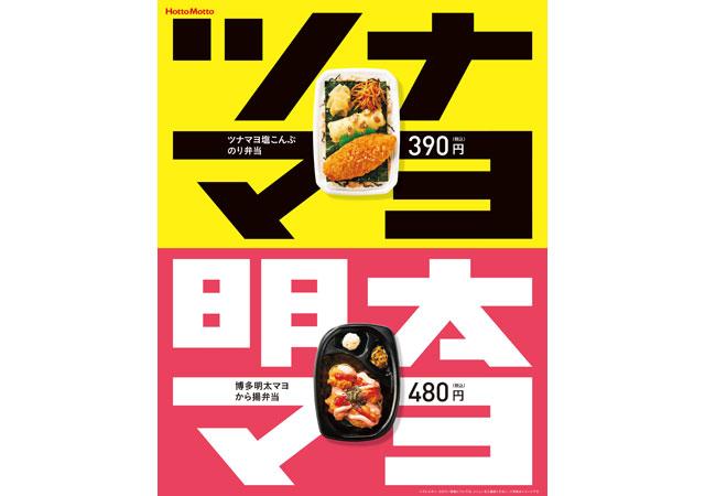 Hotto Mottoから『ツナマヨ塩こんぶのり弁当』と『博多明太マヨから揚弁当』新発売へ