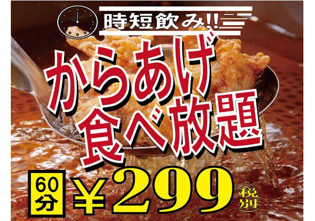 『からあげ60分食べ放題299円キャンペーン』居酒屋つくも 福岡天神中洲店