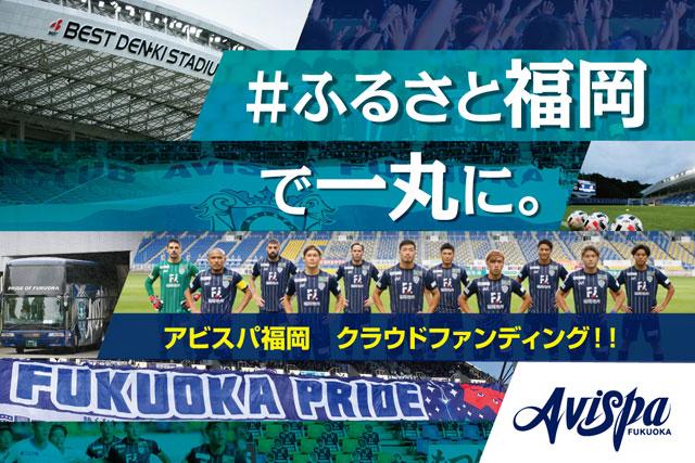 アビスパ福岡、クラウドファンディングの返礼品に選手着用済サイン入りスパイク、グローブ福袋などを追加