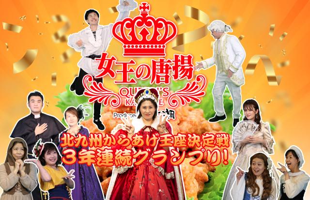 「北九州からあげ王座決定戦」3年連続グランプリ店が全国区を目指し通販スタート!