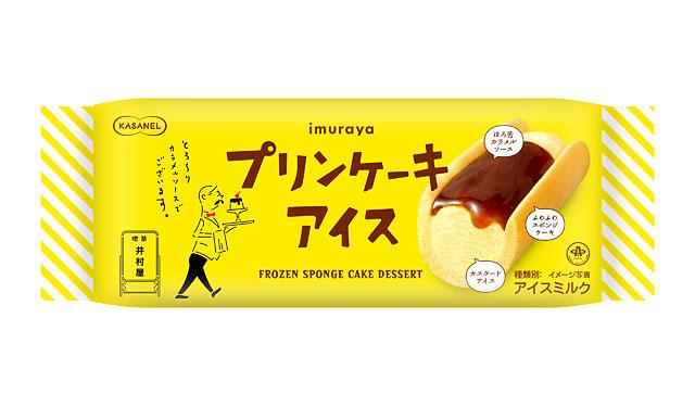 井村屋から「KASANEL プリンケーキアイス」コンビニ先行発売へ