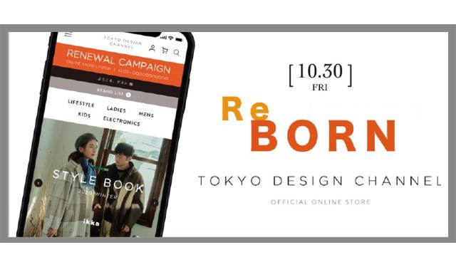 コックス公式オンラインストア 装いを新たに「TOKYO DESIGN CHANNEL」誕生!